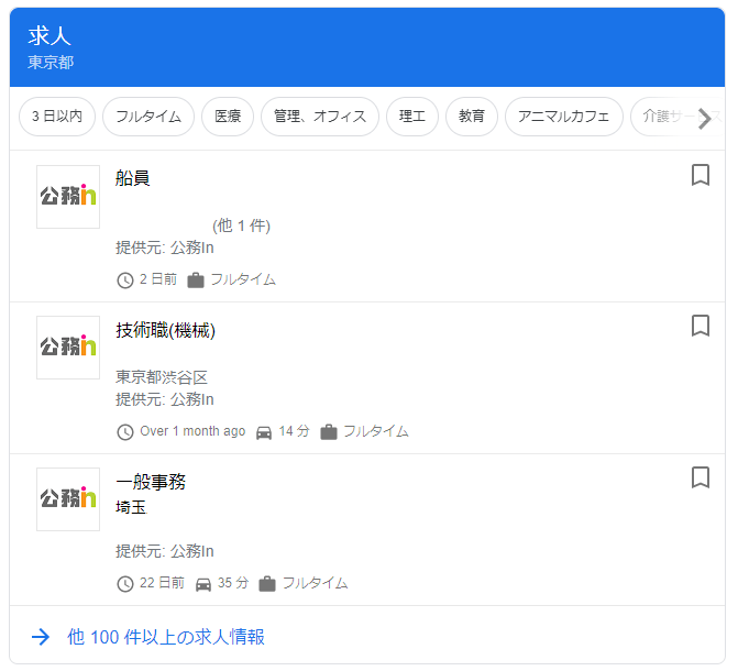 Googleしごと検索 公務in